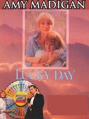 Удачный день (1991)