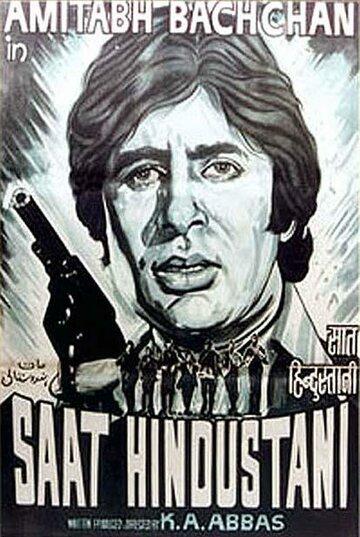 Семь индийцев (1969)