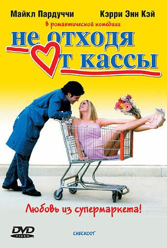 Не отходя от кассы (2002)