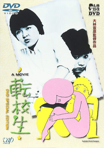 Перемена (1982)