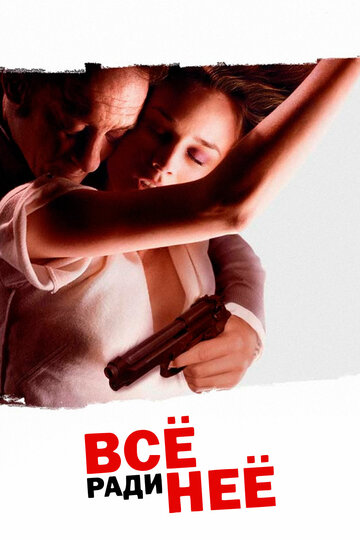 Всё ради неё  (2008) — отзывы и рейтинг фильма