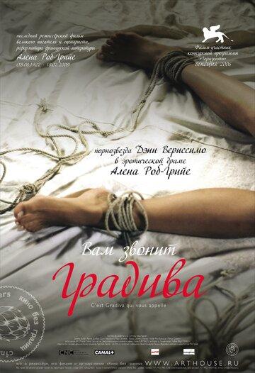 Вам звонит Градива (2006)