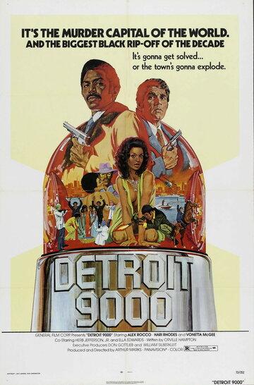 Детройт 9000 (1973)