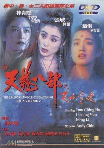 Скачать дораму Хроники драконов: Девы небесной горы San tin lung bat bo: Tin San Tung Lo