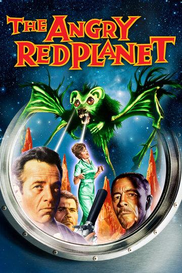 Грозная красная планета (The Angry Red Planet)