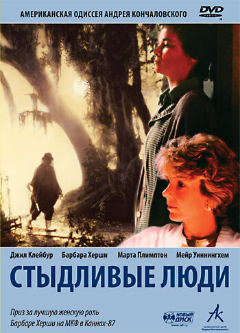 Кино Смерть шпионам: Операция «Лисья нора»