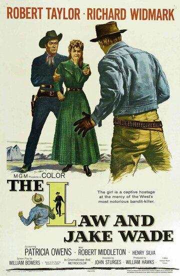 Закон и Джейк Уэйд (1958)
