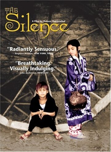 Тишина (1998)