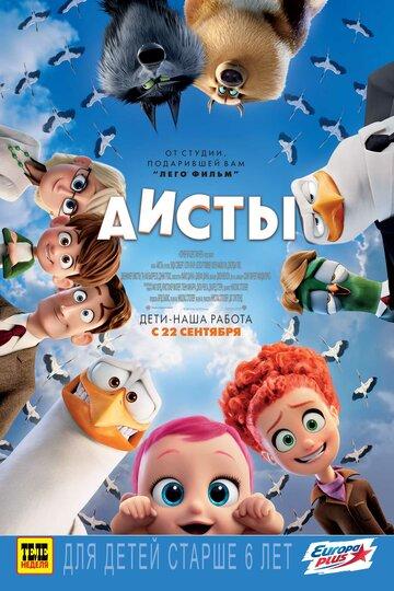 Аисты (2016) полный фильм