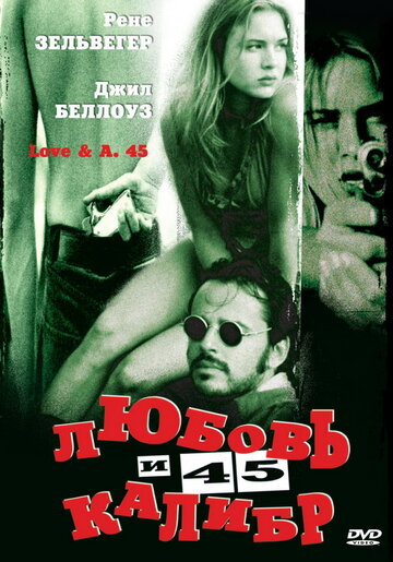 Фильм Любовь и 45 калибр