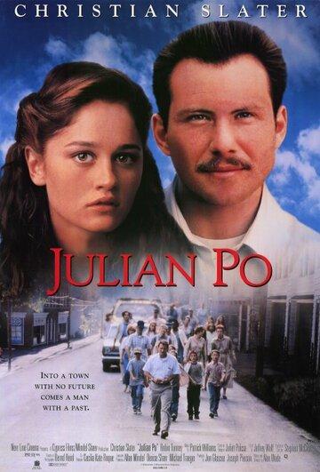 Джулиан По (1997)