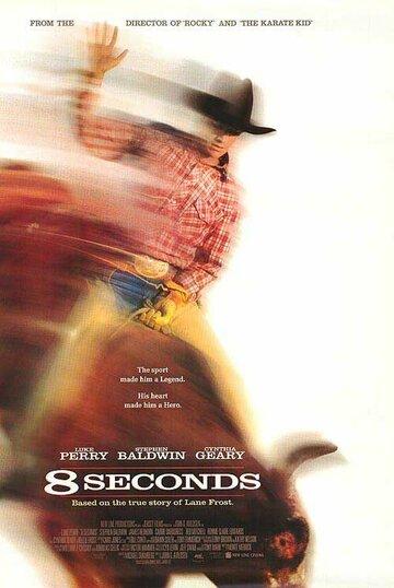 Фильм 8 секунд