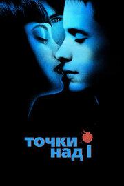 Точки над I (2002)