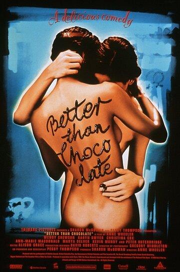 Лучше, чем шоколад (1999)
