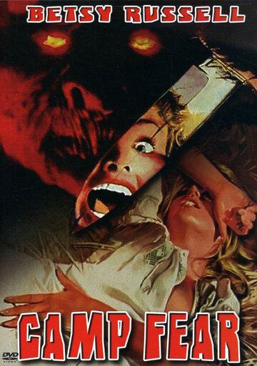 Лагерь страха (1991)
