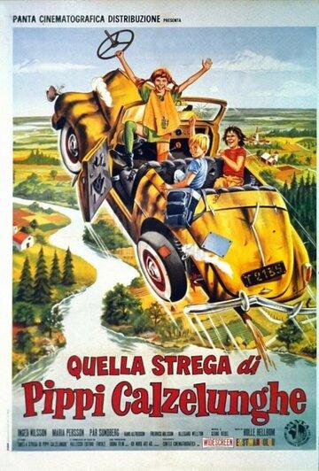 Путешествие с Пеппи Длинныйчулок (1970)
