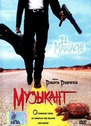 Музыкант (1993)