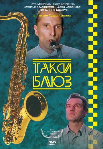 Фильм Такси-блюз