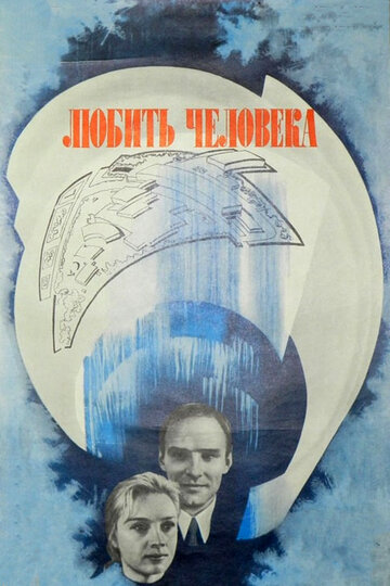 Любить человека (1972)