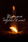 Портрет девушки в огне (Portrait de la jeune fille en feu)