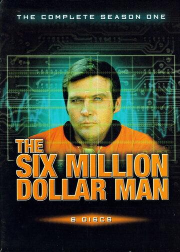 Человек на шесть миллионов долларов