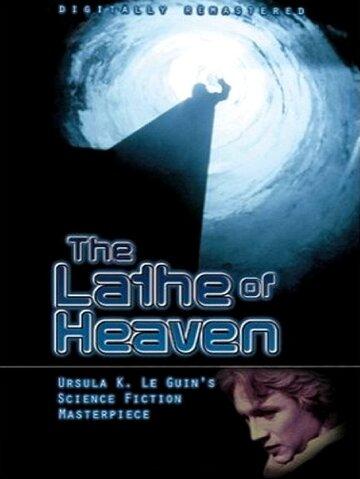 Резец небесный (1980)