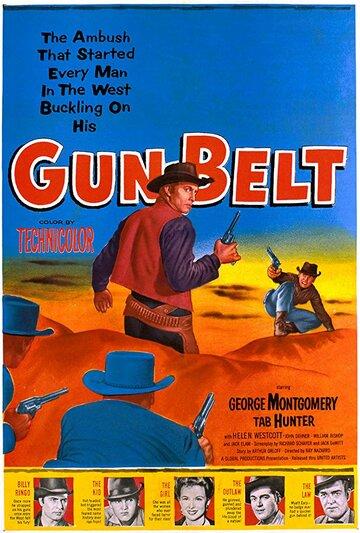 Оружейный пояс (1953)