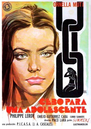 Приманка для девушки (1974)