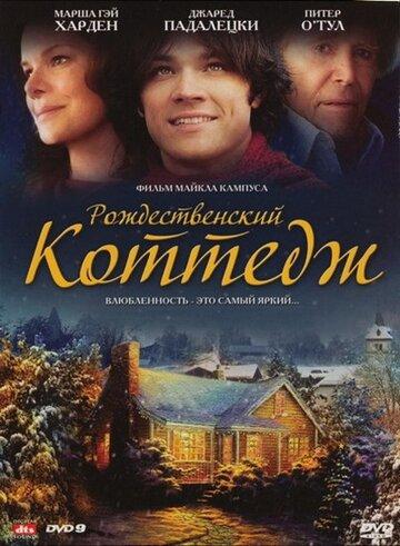 Фильм Рождественский коттедж