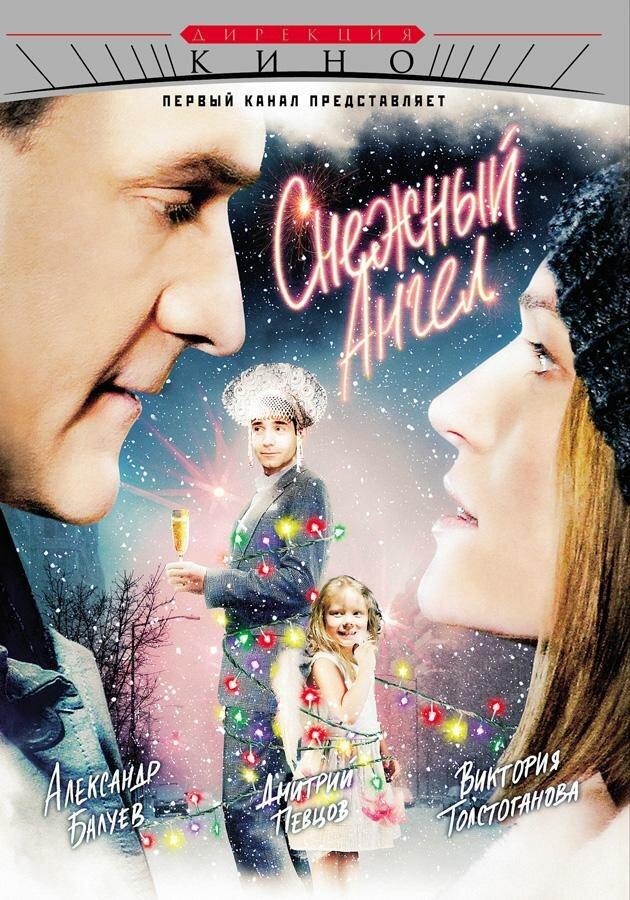 Снежный ангел (2007) смотреть онлайн бесплатно в HD качестве
