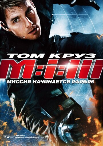 ������: ����������� 3 (Mission: Impossible III)