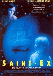 Сент-Экзюпери (1996)