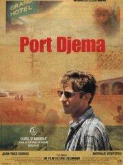 Смотреть онлайн Порт Джема