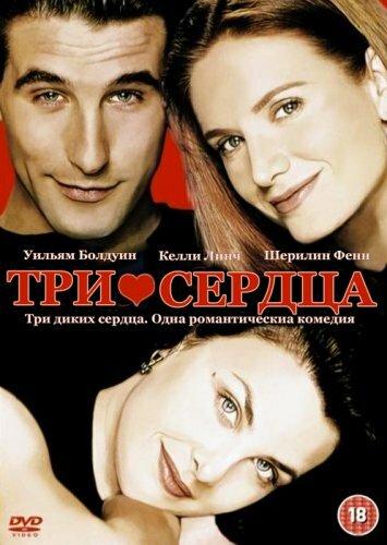 Три сердца 1993 - Алексей Михалёв