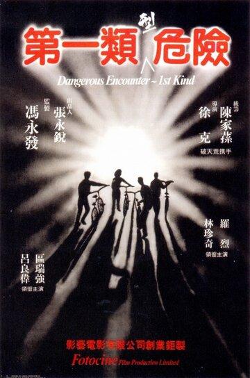 Опасные контакты первого вида (1980)