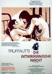 Американская ночь