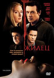 Жилец (2008)