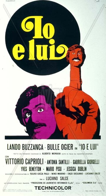 Он и я (1973)