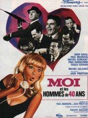 Я и сорокалетние мужчины (1965)