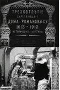 Трехсотлетие царствования дома Романовых (1913)