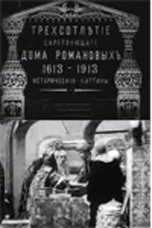 Трехсотлетие царствования дома Романовых