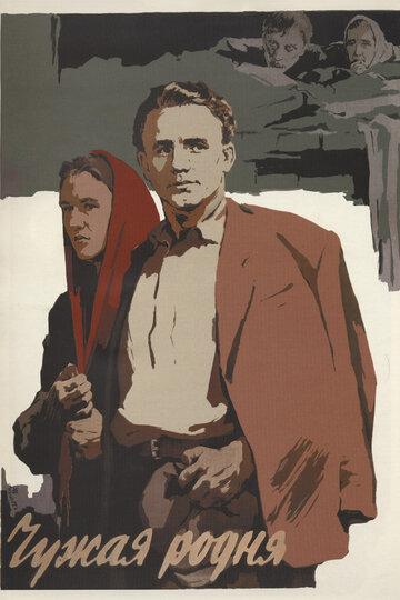 Чужая родня (1955)