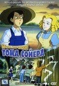 Приключения Тома Сойера (1998)