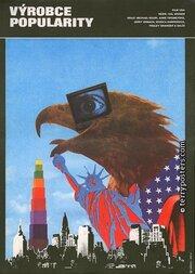 Создатель политических образов (1985)