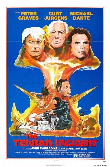 Ракета Икс – Тайная миссия «Нейтронная бомба» (1979)