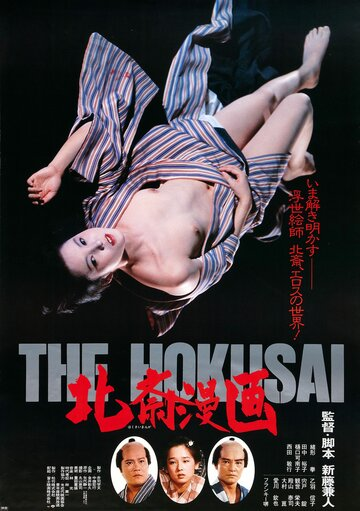 Рисунки Хокусая (1981)