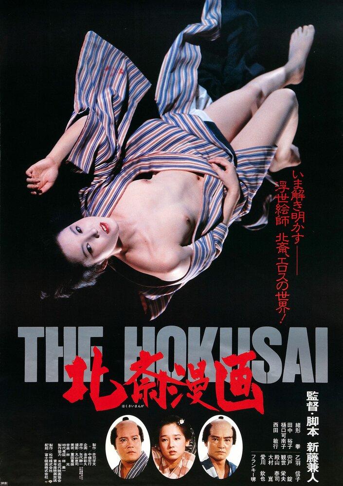 Скачать дораму Рисунки Хокусая Hokusai manga
