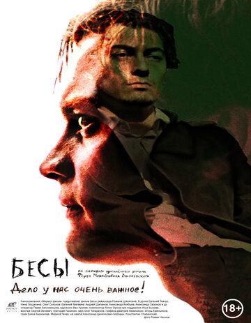 Фильм Бесы