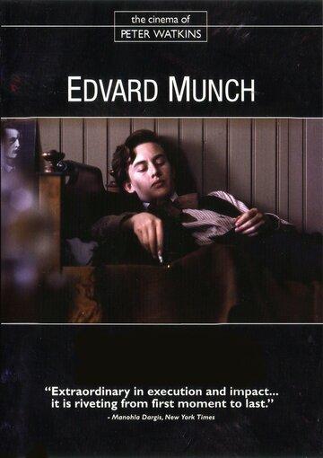 Эдвард Мунк (1974)