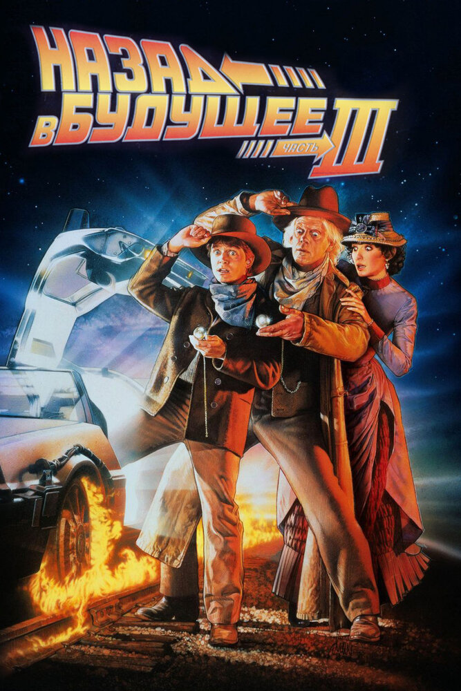 Назад в будущее 3 / Back to the Future Part III